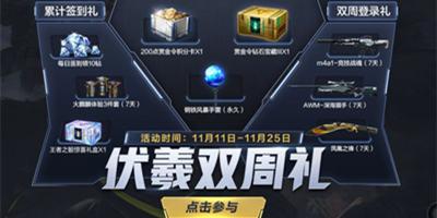 CF手游伏羲节双周礼,赏金积分+海量钻石签到即送!