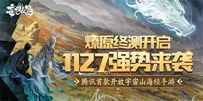 妄想山海(代号:息壤)将于11月26日上午开预下载 来好游快爆预约下载抢注