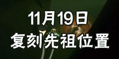 光遇11月19日复刻先祖位置 11.19复刻先祖在哪里
