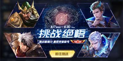 王者荣耀11月17日更新 困难人机模式来袭