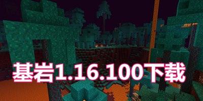 我的世界基岩版1.16.100版本下载 手机1.16.100下载