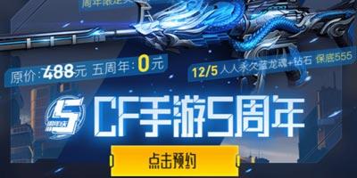 CF手游活动汇总:预约五周年领永久蓝龙魂,12月5日火线盛典不见不散
