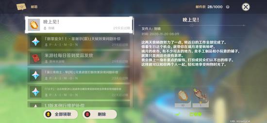 原神刻晴生日邮件