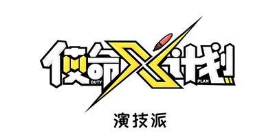 使命召唤手游X计划肥皂:我!最讨厌别人演我!!