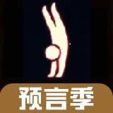 光遇双手倒立动作怎么获得 双手倒立动作先祖在哪里