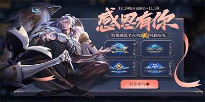 王者荣耀11月24日更新 感恩节活动来袭