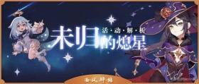 原神未归的熄星活动第三阶段命定之星解析
