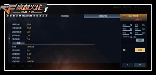 CF手游新一代PVP霸主霰弹枪,KSG-黑骑士正式问世
