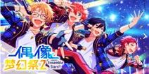 《偶像梦幻祭2》新PV公开,我们的合奏,才刚刚开始