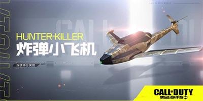 使命召唤手游连杀技能攻略―炸弹小飞机
