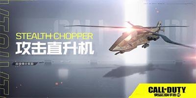 使命召唤手游连杀技能攻略—攻击直升机