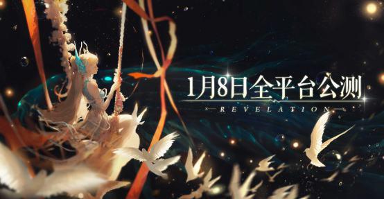 天谕手游1月5日好游快爆开启预下载 1月8日正式公测