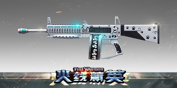 火线精英 AA12-小熊猫