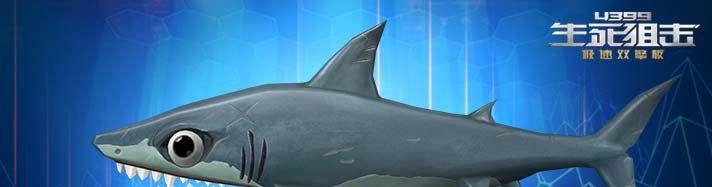 生死狙击鲨戮之海