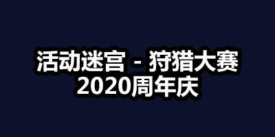 不思议迷宫狩猎大赛攻略 2020周年庆狩猎大赛彩蛋