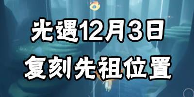 光遇12月3日复刻先祖位置 光遇12.3复刻先租在哪里