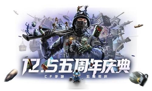 CF手游全民蓝龙魂活动来袭!五周年限定英雄级武器曝光
