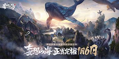 妄想山海(代号:息壤)将于2021.1.6正式上线 来好游快爆预约下载