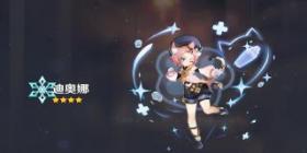 《原神角色攻略》猫尾调酒师:迪奥娜