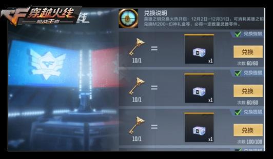 CF手游周年庆活动汇总,盛典直播百万红包大派送