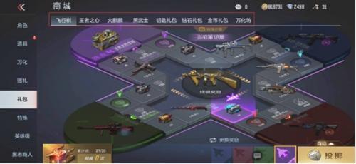 CF手游飞行棋万化坊齐加入,全新商城大改版!