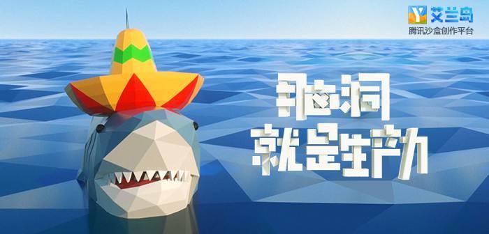 腾讯多人社交趣味沙盒游戏乐园《艾兰岛》已正式开启预约!