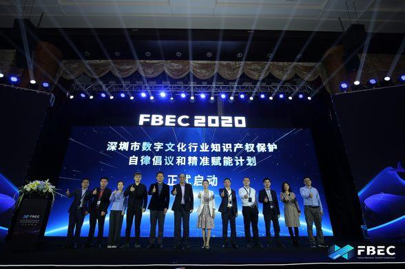 《深圳市数字文化行业知识产权保护自律倡议和精准赋能计划》启动仪式