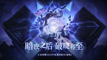 """王者荣耀S22""""破晓""""新版本更新重点"""
