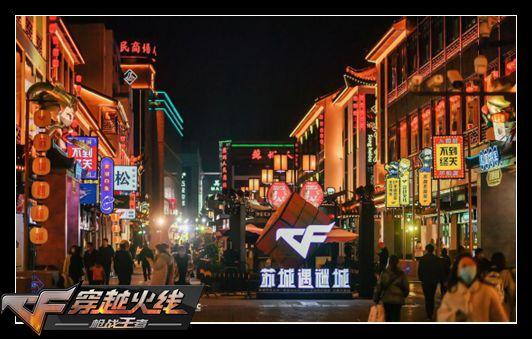 CF手游谜城降临苏城,看周年盛典还能领专属皮肤!