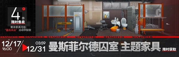 明日方舟SideStory「孤岛风云」活动宣传PV解析