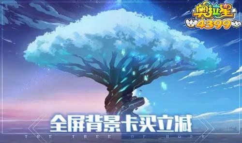 奥拉星12.18更新 韩信vs梅卡