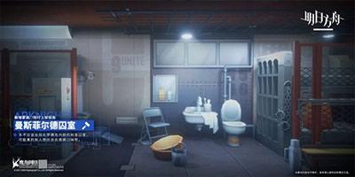 明日方舟新家具//曼斯菲尔德囚室公开