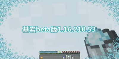 我的世界基岩beta版1.16.210.53发布 基岩1.16.210.53下载