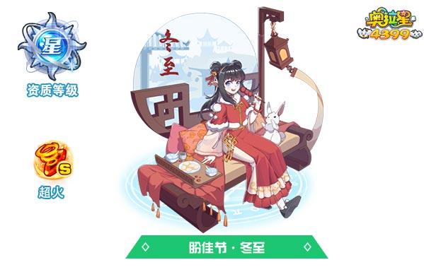 奥拉星盼佳节冬至