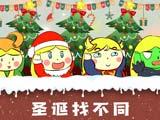 赛尔号板绘 元神的圣诞