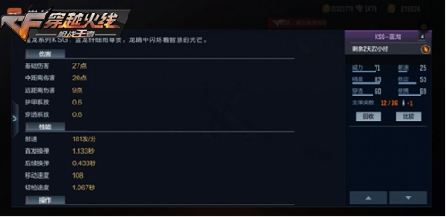 CF手游KSG家族新成员,蓝龙为KSG家族发展铺路