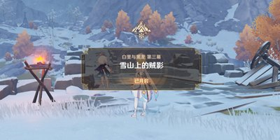 原神雪山上的贼影任务攻略 雪山击碎风琥珀任务教程