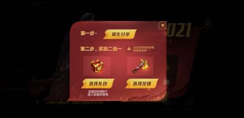 CF手游啸蠃2021全民领永久,英雄武器劲爆试玩