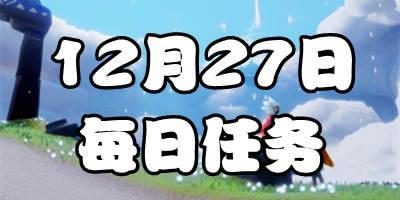 光遇12.27每日任务 光遇12月27日大蜡烛季节蜡烛位置