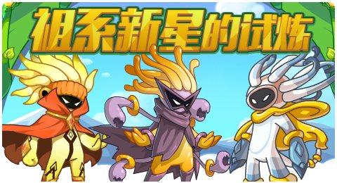 赛尔号12月31日更新攻略汇总 潜行幻影觉醒进化