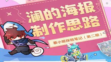 【蔡小姬探班笔记】澜的海报制作思路