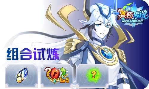 奥奇传说01.08更新 启元梵天,帝一鸣归来!