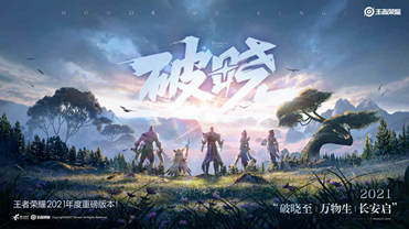 王者荣耀新版本宣传片来袭 破晓至 万物生 长安启!