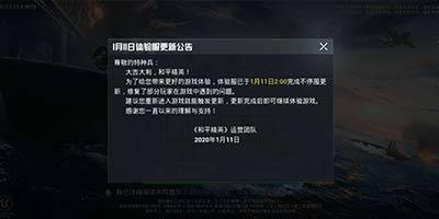 和平精英体验服11月11日更新|玩家反馈问题修复