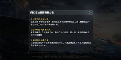 和平精英体验服1月10日更新公告丨春节模式、夺宝战场模式上线