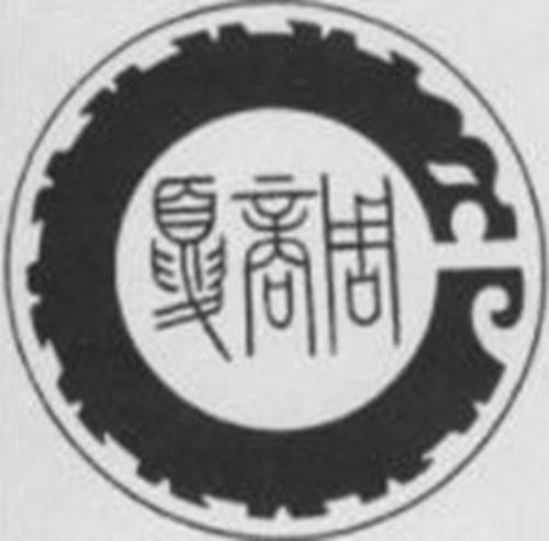 《无悔入华夏》 开发日志(十五)