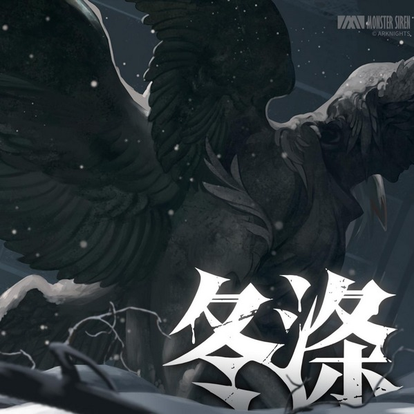 明日方舟季节四部曲最后一部「冬涤」上线 风雪中的守望者
