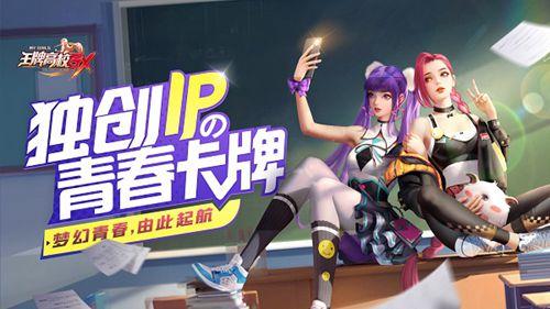 《王牌高校》1月13日公测开启,丰富玩法震撼上线!