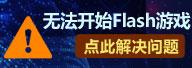 关于2021年1月12日Flash更新导致游戏加载异常的公告