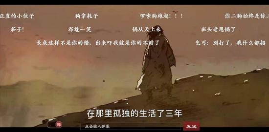 国漫之光《镖人》手游1月20日公测特色玩法曝光!
